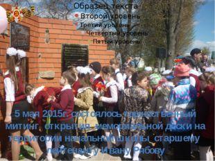 5 мая 2015г. состоялось торжественный митинг открытия мемориальной доски на