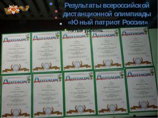 Результаты всероссийской дистанционной олимпиады «Юный патриот России»