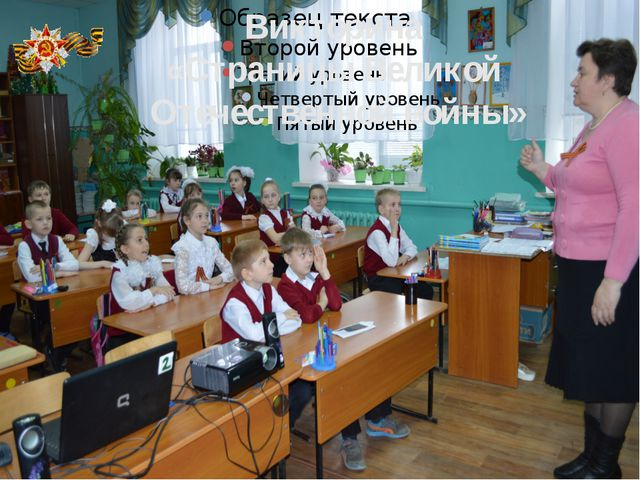 Викторина «Страницы Великой Отечественной войны»
