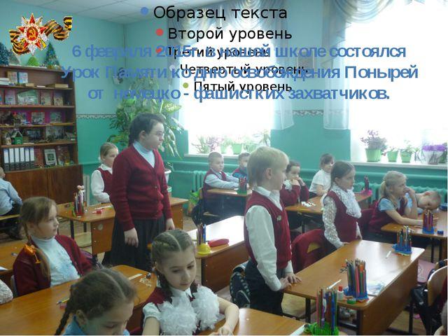 6 февраля 2015г. в нашей школе состоялся Урок Памяти ко дню освобождения Пон...