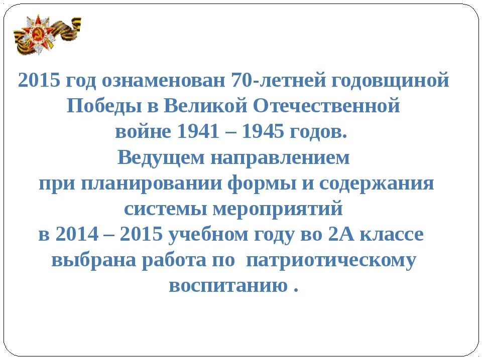 2015 год ознаменован 70-летней годовщиной Победы в Великой Отечественной войн...