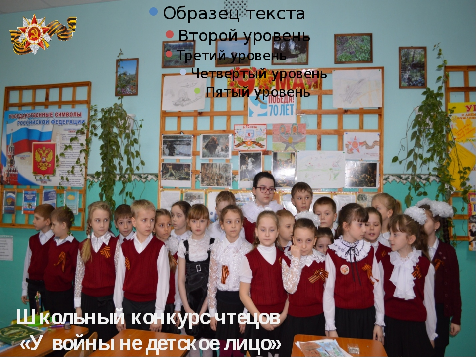 Школьный конкурс чтецов «У войны не детское лицо»
