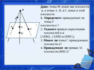 Дано: точка М лежит вне плоскости α, а точки А, В, и С лежат в этой плоскости