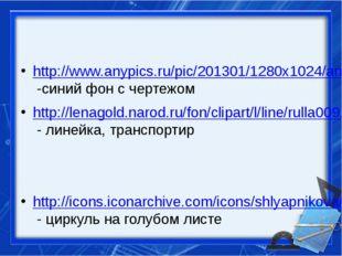 http://www.anypics.ru/pic/201301/1280x1024/anypics.ru-57647.jpg -синий фон с