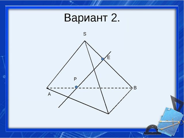 Вариант 2. A S B E P