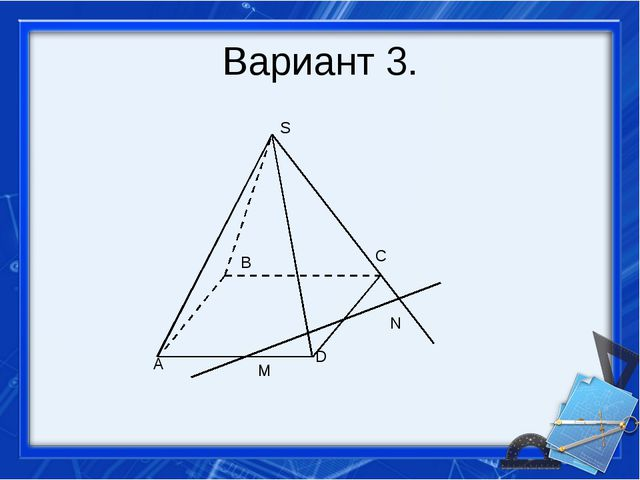 Вариант 3. A B C D M N S