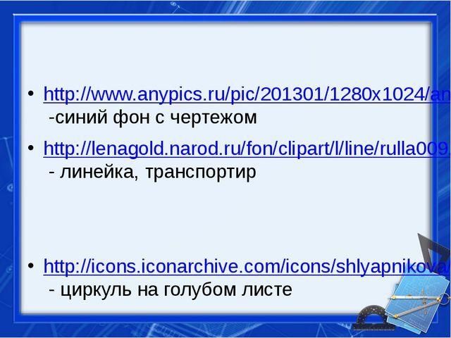 http://www.anypics.ru/pic/201301/1280x1024/anypics.ru-57647.jpg -синий фон с...