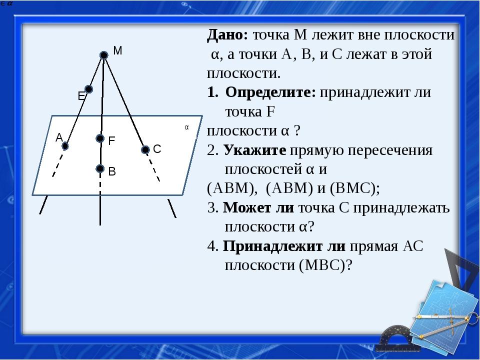 Дано: точка М лежит вне плоскости α, а точки А, В, и С лежат в этой плоскости...