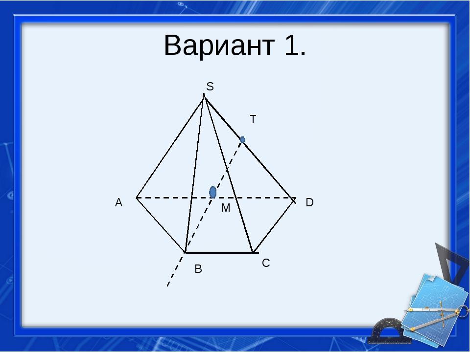 Вариант 1. T M S A B C D
