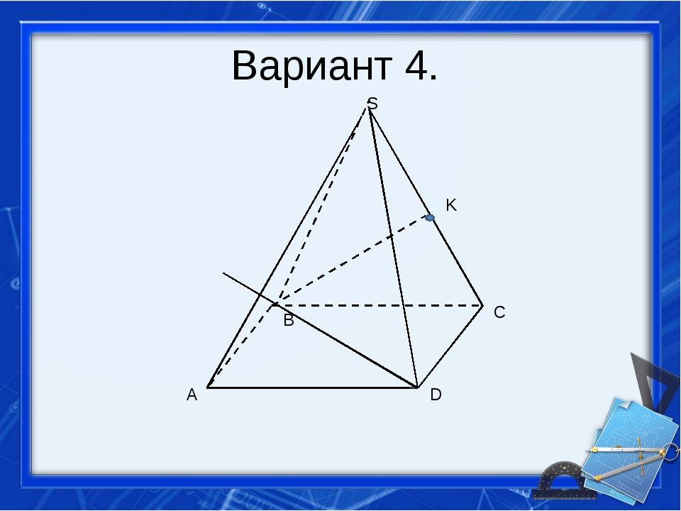 Вариант 4. S A B C D K