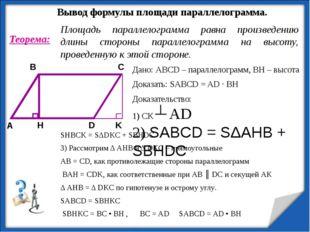 Вывод формулы площади параллелограмма. Теорема: Площадь параллелограмма равна