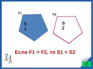 F2 S1 S2 F1 Если F1 = F2, то S1 = S2