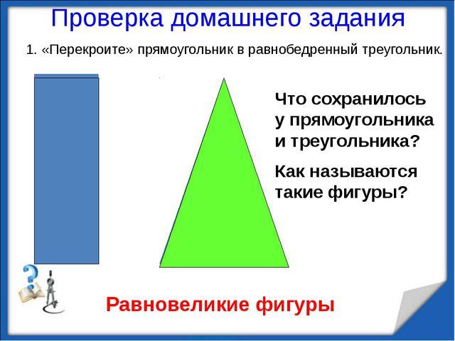 Проверка домашнего задания Равновеликие фигуры 1. «Перекроите» прямоугольник...