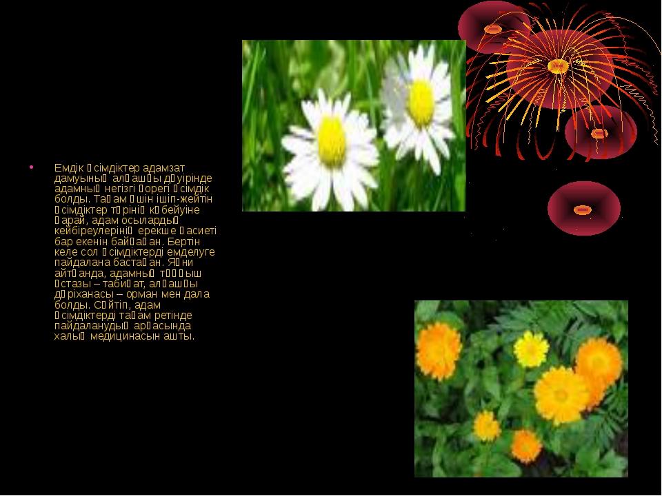 Емдік өсімдіктер адамзат дамуының алғашқы дәуірінде адамның негізгі қорегі өс...
