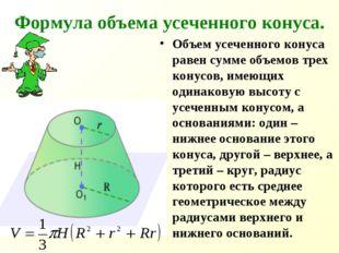 Формула объема усеченного конуса. Объем усеченного конуса равен сумме объемов