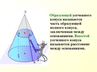 Образующей усеченного конуса называется часть образующей полного конуса, зак