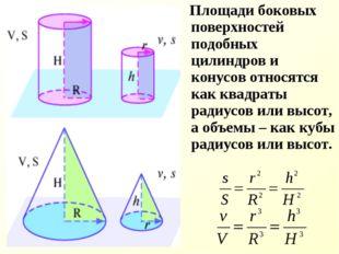 Площади боковых поверхностей подобных цилиндров и конусов относятся как квад