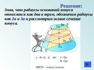 Зная, что радиусы оснований конуса относятся как два к трем, обозначим радиу