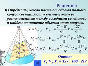 3) Определим, какую часть от объема полного конуса составляют усеченные кону