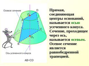 Прямая, соединяющая центры оснований, называется осью усеченного конуса. Сеч
