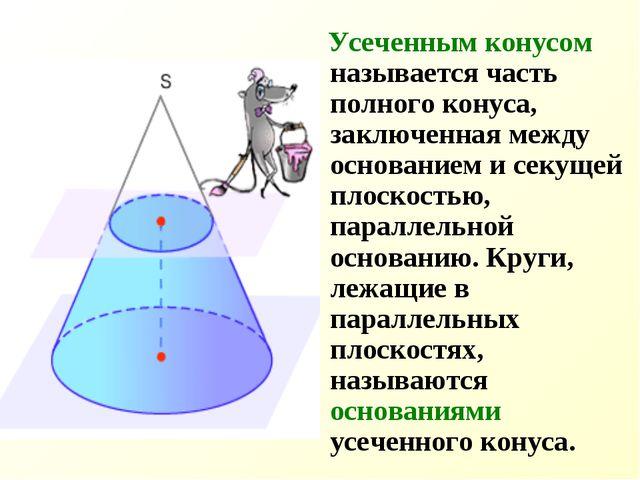Усеченным конусом называется часть полного конуса, заключенная между основан...