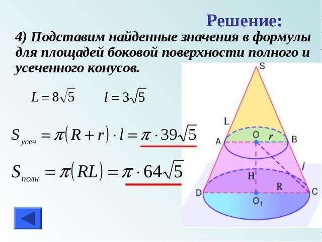 4) Подставим найденные значения в формулы для площадей боковой поверхности п...