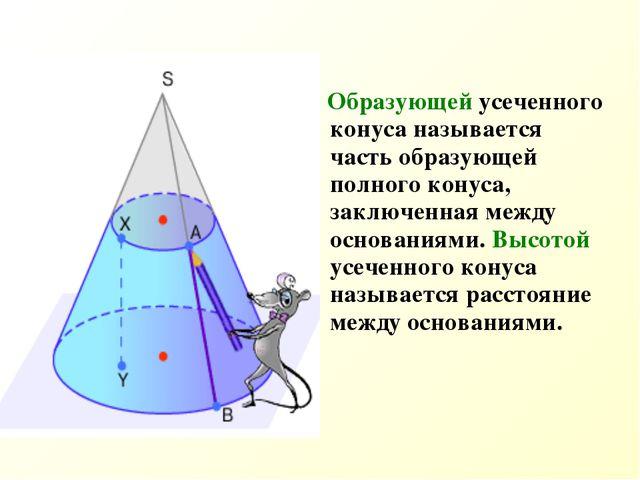 Образующей усеченного конуса называется часть образующей полного конуса, зак...