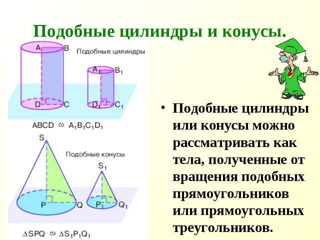 Подобные цилиндры и конусы. Подобные цилиндры или конусы можно рассматривать...