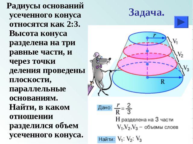 Радиусы оснований усеченного конуса относятся как 2:3. Высота конуса разделе...