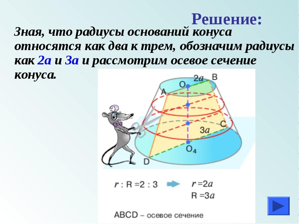 Зная, что радиусы оснований конуса относятся как два к трем, обозначим радиу...