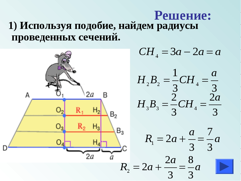 1) Используя подобие, найдем радиусы проведенных сечений. Решение: