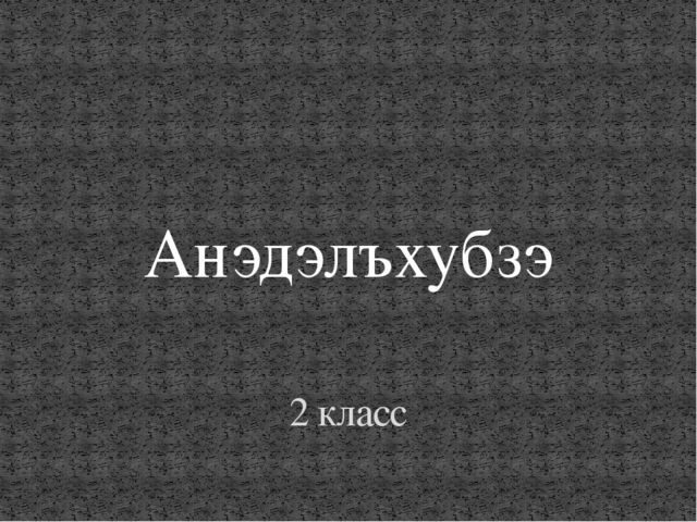 Анэдэлъхубзэ 2 класс