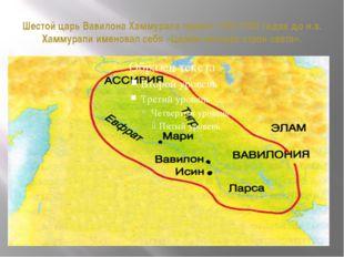 Шестой царь Вавилона Хаммурапи правил 1792-1750 годах до н.э. Хаммурапи имено