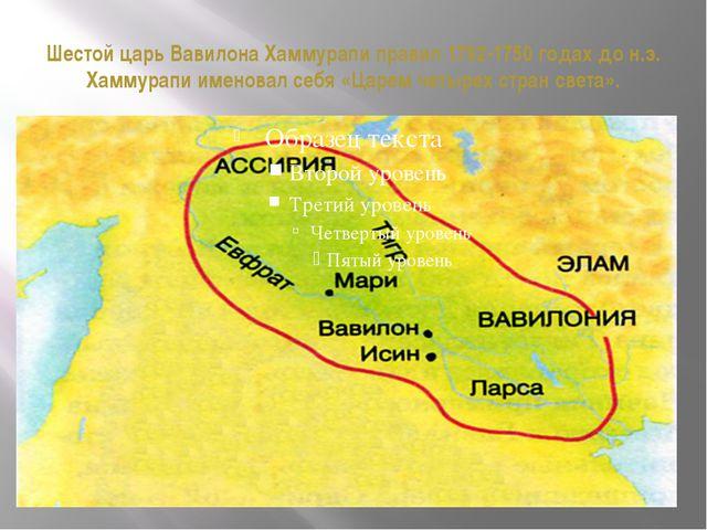 Шестой царь Вавилона Хаммурапи правил 1792-1750 годах до н.э. Хаммурапи имено...