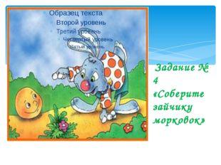 Задание № 4 «Соберите зайчику морковок»