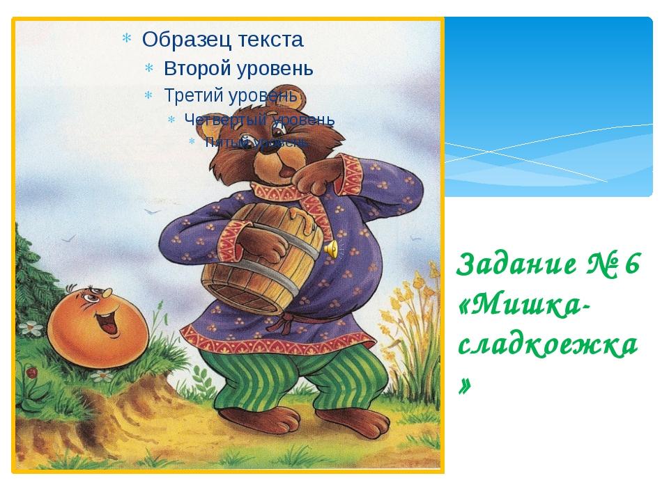 Задание № 6 «Мишка-сладкоежка»