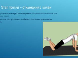 Этап третий – отжимания с колен 1. Опуститесь на коврик на четвереньки.Подни