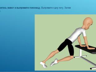 4. Втянитесь живот и выпрямите поясницу.Выпрямите одну ногу. Затем вторую.
