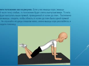 4. Займите положение как на рисунке.Если у вас мышцы кора ( мышцы верхней ча