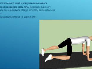 4. Выпрямите поясницу, сжав и втянув мышцы живота. 4. Сместите вес в верхнюю
