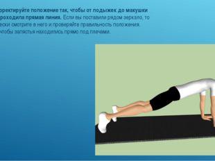 5. Подкорректируйте положение так, чтобы от лодыжек до макушки головы проходи