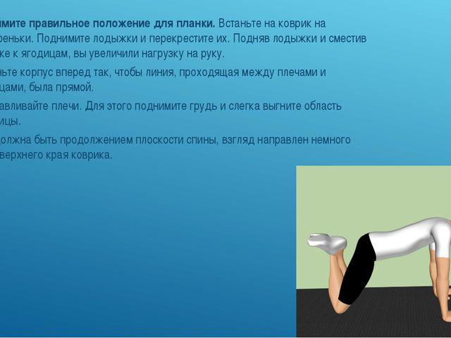 3. Займите правильное положение для планки.Встаньте на коврик на четвереньки...