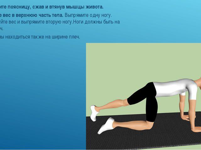 4. Выпрямите поясницу, сжав и втянув мышцы живота. 4. Сместите вес в верхнюю...