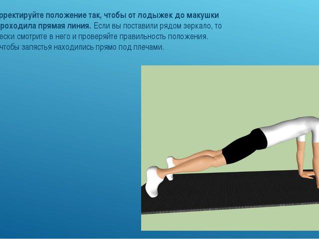 5. Подкорректируйте положение так, чтобы от лодыжек до макушки головы проходи...