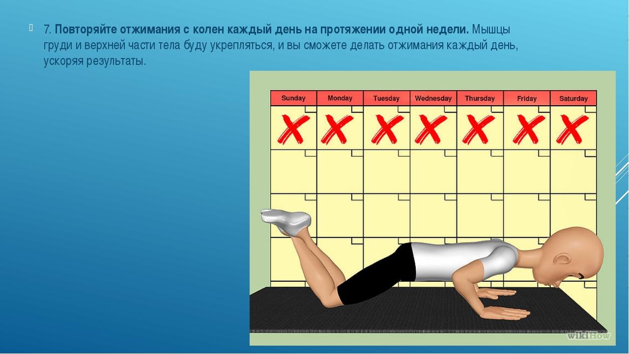 7. Повторяйте отжимания с колен каждый день на протяжении одной недели.Мышцы...