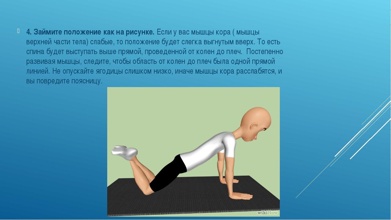 4. Займите положение как на рисунке.Если у вас мышцы кора ( мышцы верхней ча...