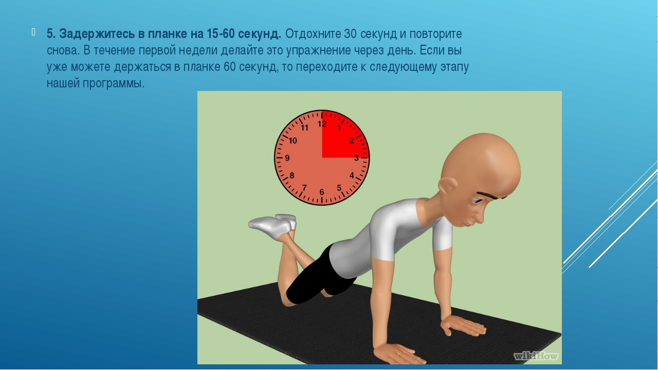 5. Задержитесь в планке на 15-60 секунд.Отдохните 30 секунд и повторите снов...