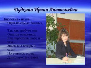 Дудкина Ирина Анатольевна Биология - наука Одна из самых важных, Так как треб