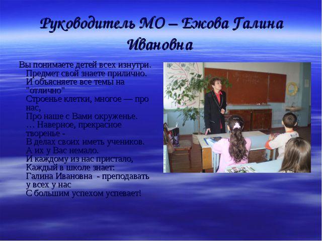 Руководитель МО – Ежова Галина Ивановна Вы понимаете детей всех изнутри. Пред...