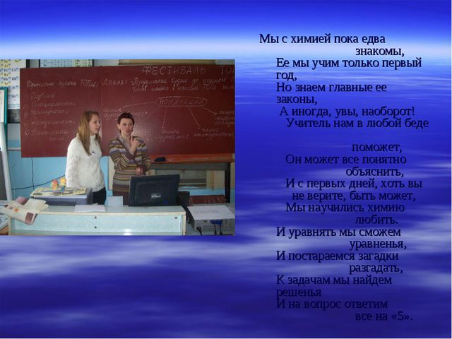 Мы с химией пока едва  знакомы, Ее мы учим только пер...